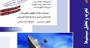 signal_momenzadeh_4th - Copy