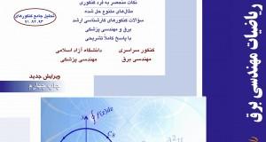 کالبد شکافی کتاب -ریاضیات مهندسی - راهیان ارشد